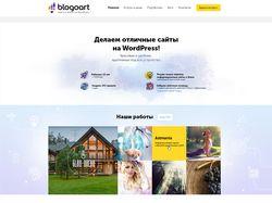 Сайты на Wordpress - студия Блогоарт