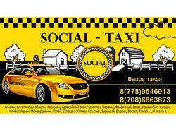 Создание визитки для таксопарка