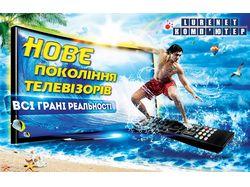 Баннер реклама телевизоров