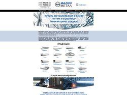 Сайт продажа металла, изделия из металла