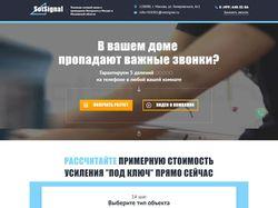 Разработка сайта для компании СотСигнал