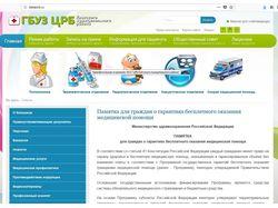 """Сайт ГБУЗ """"ЦРБ Клетского муниципального района"""""""