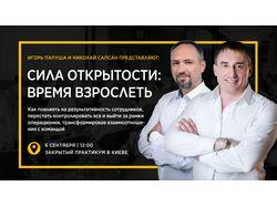 """Баннеры для  практикума в Киеве """"Сила открытости"""""""