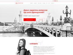 Сайт курсов французского языка
