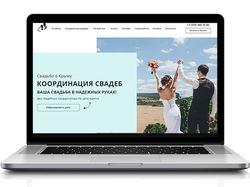Landing Page для компании для координатора свадьбы