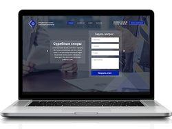Сайт юридических услуг