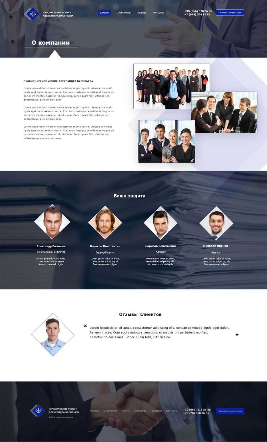 Лучшие сайты юридических компаний право ру создание сайта от азов