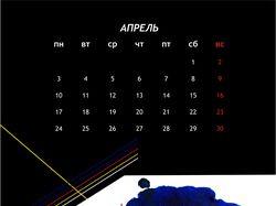 Перекидной календарь TESLA
