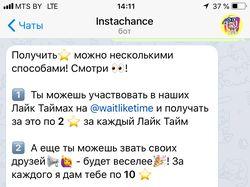 Бот по расскрутке аккаунтов в Instagram