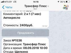 Бот Такси Telegram