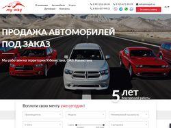 Продажа автомобилей (CMS Wordpress)