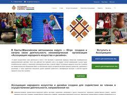 Ассоциация народного искусства и дизайна