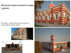 Визуализация концепции внешнего вида здания