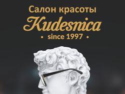 Дизайн ситилайта для Kudesnica