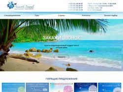 Wordpress Сайт для туристической компании.