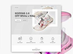 Дизайн интернет магазина кросовок