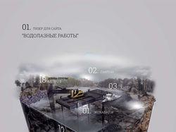 Тизер Инфографика