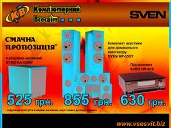 Наружная реклама для kvshop.com.ua
