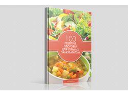 Дизайн и верстка книги рецептов
