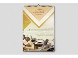 Дизайн настенного перекидного календаря с цитатами