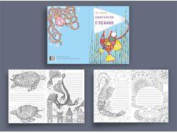 Дизайн и верстка книжки