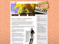 Компания «Палла»