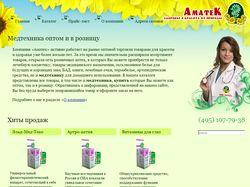 Компания «Аматек»