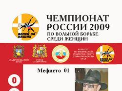 Чемпионат России 2009 по борьбе среди женщин