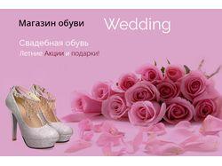 Баннер магазина свадебной обуви