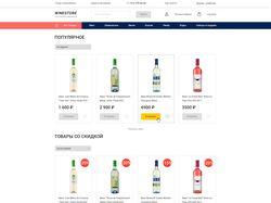 Дизайн для сайта по продаже вина