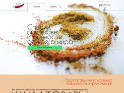 design LendingPage магазина специй Spice