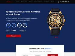 LP «Продажа часов по всей России»