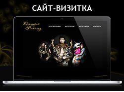 Экзотик-шоу Дмитрия Николау