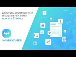 Видео-презентация приложения Work Timer