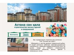 Сайт местной строительной компании