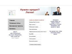 Сайт банковского посредника