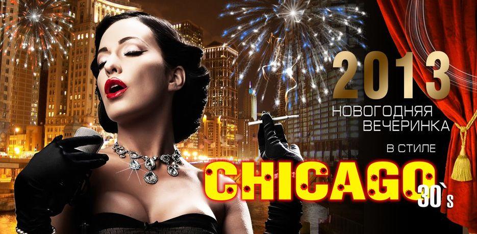 Новый год в стиле Чикаго