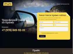 Трансферное такси по Крыму