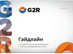 Разработка дизайна гайдлайна G2R
