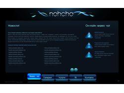 Nohcho