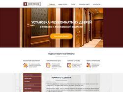 Сайт + Логотип. Установка межкомнатных дверей