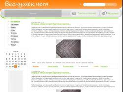 Vesnushek.net
