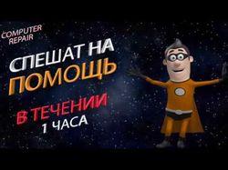 """Анимационный ролик для компании """"Computer Repair"""""""
