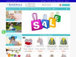 Мультиязычный интернет магазин детской одежды.