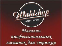 Баннер магазина Wahlshop