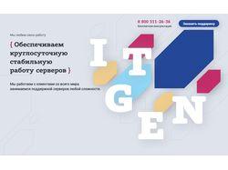 ITGen - техническая поддержка серверов 24/7