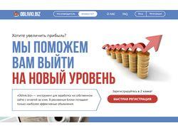 Ведущий системный администратор oblivki.biz