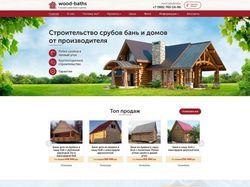 Сайт каталог для компании Wood Baths