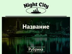 Баннеры для статей Night City