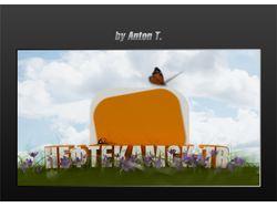 "Отбивка на рекламу 3д ""Нефтекамск-тв"""